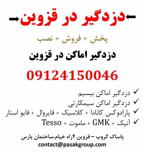 دزدگیر اماکن در قزوین: فروش و نصب دزدگیر اماکن در قزوین